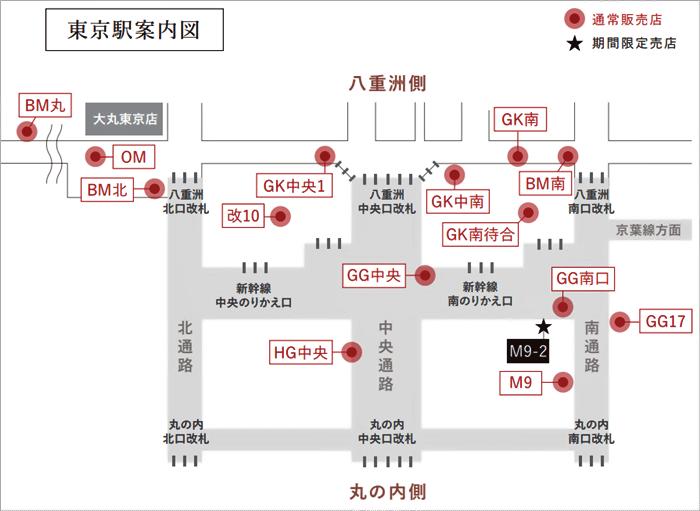 すいーとぽてたまご東京駅売店の地図