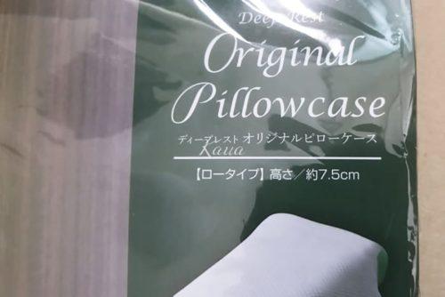 ディープレスト枕カバーのサイズ