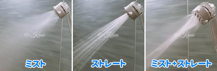 ミラブルの水流切り替え画像